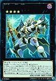 遊戯王 DUEA-JP087-UR 《No.86 H?C ロンゴミアント》 Ultra