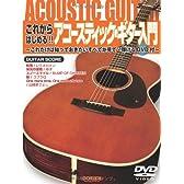 DVD付 これからはじめる!! アコースティックギター入門 これだけは知っておきたいすべてが見て弾けるDVD付