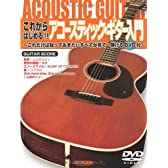DVD付 これからはじめる!! アコースティックギター入門 これだけは知っておきたいすべてが見て弾けるDVD付 (~これだけは知っておきたい すべてが見て・弾ける DVD+CD付~)