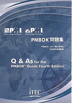 PMBOK問題集―PMBOKガイド第4版対応の詳細を見る