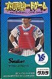 タカラ プロ野球カードゲーム '97 ヤクルトスワローズ