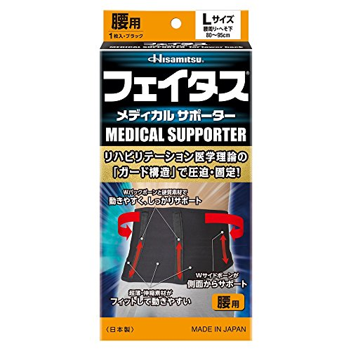 フェイタス メディカルサポーター Lサイズ 腰用 ブラック 1個
