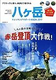 八ヶ岳トレッキングサポートBOOK2017 (NEKO MOOK)