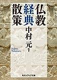 仏教経典散策 (角川ソフィア文庫) 画像