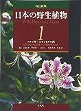 改訂新版 日本の野生植物: ソテツ科~カヤツリグサ科