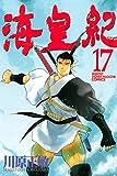 海皇紀(17) (月刊少年マガジンコミックス)