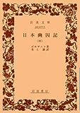 日本幽囚記 中 (岩波文庫 青 421-2)