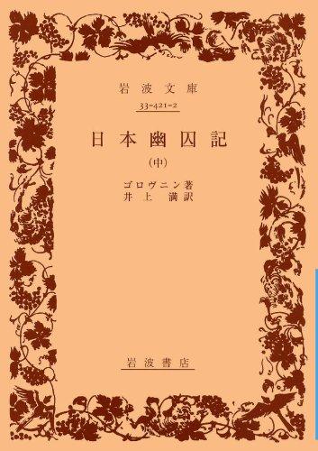 日本幽囚記 中 (岩波文庫 青 421-2)の詳細を見る