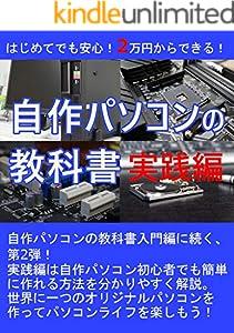 自作パソコンの教科書 ~実践編~