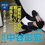 月刊・中谷彰宏96「便利なものに頼らないことで、成長する。」――のび太に学ぶ成功術