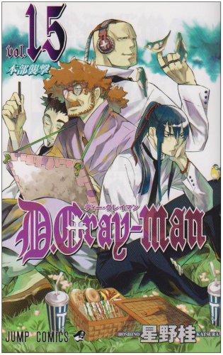 D.Grayーman 15 (ジャンプコミックス)