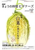 NHK きょうの料理ビギナーズ 2008年 12月号 [雑誌]