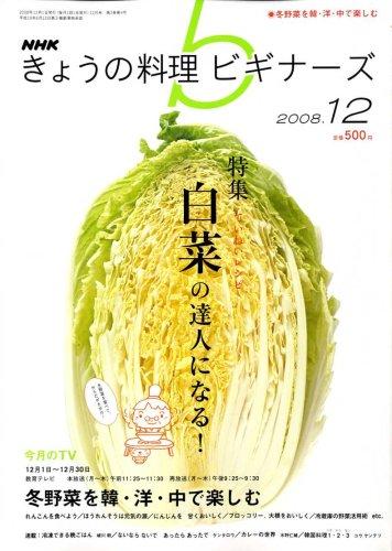 NHK きょうの料理ビギナーズ 2008年 12月号 [雑誌]の詳細を見る