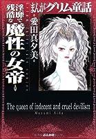 淫靡で残酷な魔性の女帝 (まんがグリム童話)