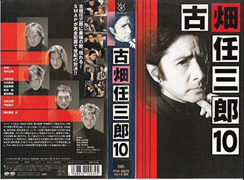 古畑任三郎(10) [VHS]