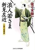 浪人若さま新見左近 人斬り純情剣 (コスミック時代文庫)