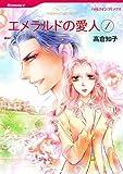 エメラルドの愛人 1 (ハーレクインコミックス)