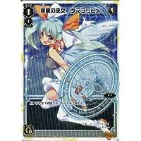 新星の巫女 タマヨリヒメ(パラレル) ウィクロス サーブドセレクター(WX-01)/シングルカード