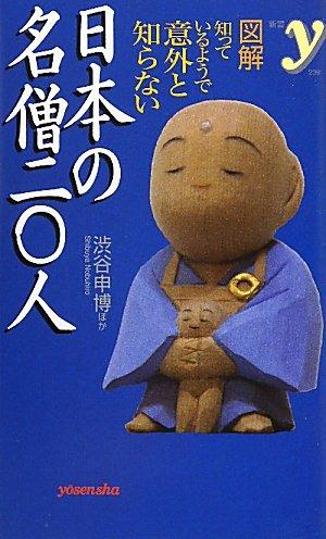 図解 知ってるようで意外と知らない日本の名僧二〇人 (新書y)の詳細を見る