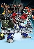 超ロボット生命体 トランスフォーマープライム Vol.22[DVD]