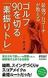 最強プロコーチが教える ゴルフ 90を切る「素振りトレ」 (青春新書プレイブックス)(書籍/雑誌)