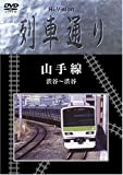 Hi-vision 列車通り 山手線 [DVD]