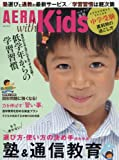 朝日新聞出版 AERA with Kids (アエラ ウィズ キッズ) 2016年 01月号 [雑誌]の画像