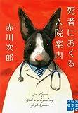 死者におくる入院案内 (実業之日本社文庫)