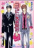 コイビト未満契約 (kobunsha BLコミックシリーズ)