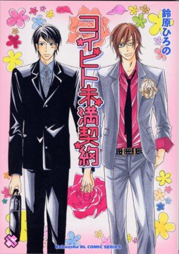 コイビト未満契約 (kobunsha BLコミックシリーズ)の詳細を見る