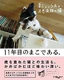 まこという名の不思議顔の猫 11年目のまこである。 画像