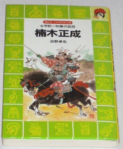 楠木正成―太平記 知勇の武将 (講談社 火の鳥伝記文庫)の詳細を見る