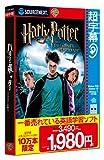 超字幕/ハリー・ポッターとアズカバンの囚人 (キャンペーン版)
