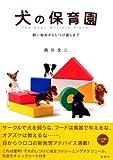 犬の保育園 飼い始めからしつけ直しまで (Inu to Issho ni Series) 画像