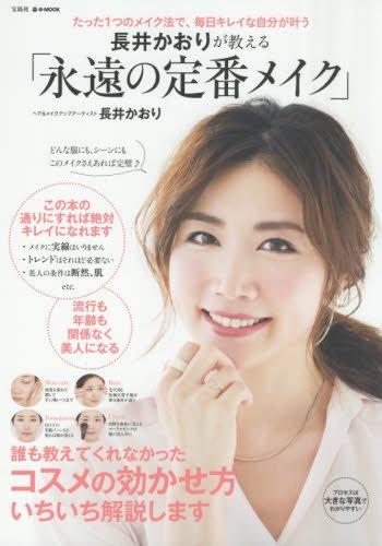 長井かおりが教える「永遠の定番メイク」 (e-MOOK)