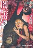 闇の声<全> (ソノラマコミック文庫 い 64-11)