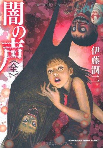 闇の声<全> (ソノラマコミック文庫 い 64-11)の詳細を見る
