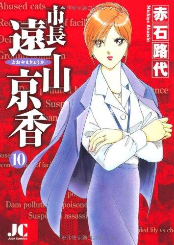 市長遠山京香 10 (ジュディーコミックス)の詳細を見る