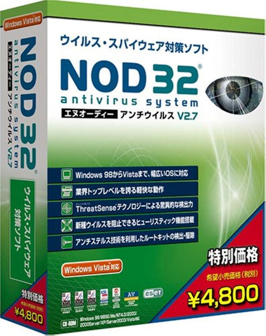 批判的聴覚障害者触覚NOD32アンチウイルス V2.7 価格改定版