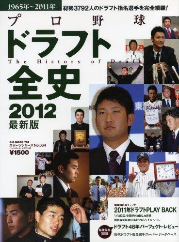プロ野球ドラフト全史 2012最新版 (B・B MOOK 794 スポーツシリーズ NO. 664)