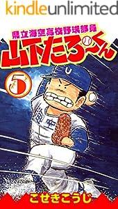 県立海空高校野球部員山下たろーくん 5巻 表紙画像