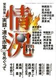 情況 2008年 06月号 [雑誌]