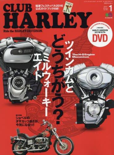 CLUB HARLEY (クラブハーレー)2017年1月号 Vol.198の詳細を見る