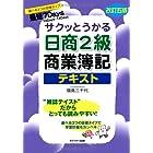 サクッとうかる日商簿記2級商業簿記 テキスト 【改訂五版】