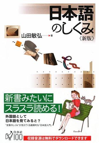 日本語のしくみ (言葉のしくみ)