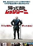【Amazon.co.jp限定】帰ってきたムッソリーニ (非売品プレス付) [Blu-ray]