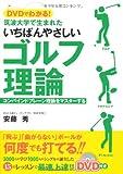 DVDでわかる!筑波大学で生まれた いちばんやさしいゴルフ理論 コンバイントプレーン理論をマスターする!