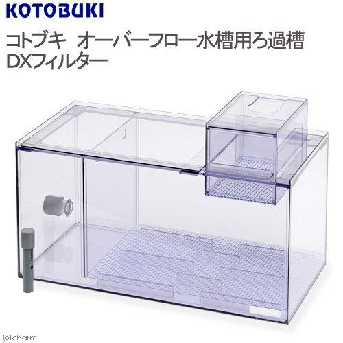 寿工芸 寿工芸 オーバーフロー水槽用ろ過槽 DXフィルター