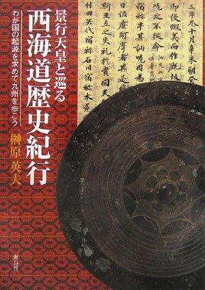 景行天皇と巡る西海道歴史紀行―わが国の起源を求めて九州を歩こう