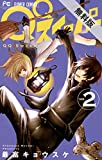 QQスイーパー(2)【期間限定 無料お試し版】 (フラワーコミックス)